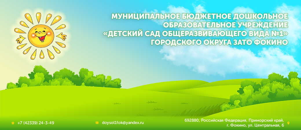 МБДОУ «Детский сад №1» ГО ЗАТО Фокино